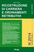 Ricostruzione di carriera e Ordinamenti retributivi del personale della scuola: Volume III 2014